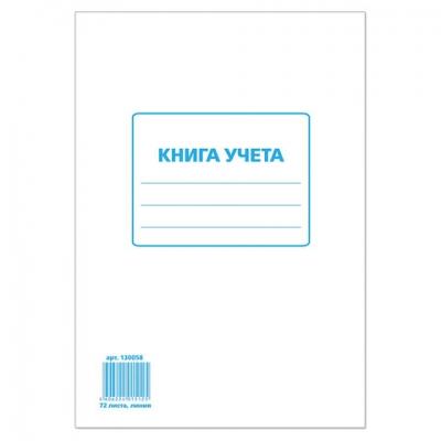 Книга учета 72 л., А4, 200х290 мм, STAFF, линия, обложка из мелованного картона, блок офсет, 130058