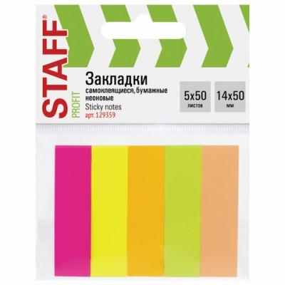 Закладки клейкие STAFF, НЕОНОВЫЕ бумажные, 50х14 мм, 5 цветов x 50 листов, 129359
