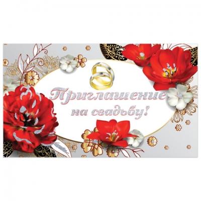 """Приглашение на свадьбу 70х120 мм (в развороте 70х240 мм), """"Прекрасные цветы"""", блестки, ЗОЛОТАЯ СКАЗКА, 128930"""