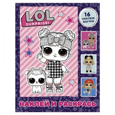 """Книжка-раскраска """"L.O.L. Surprise. Наклей и раскрась"""", с наклейками, фиолетовая, АСТ, 847614"""