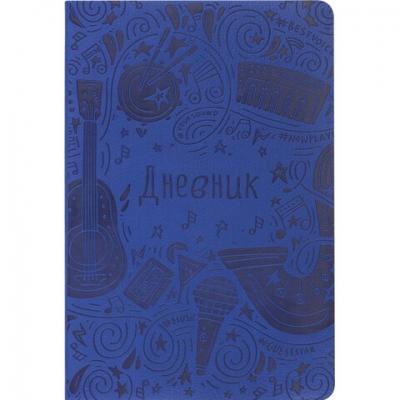 Дневник для музыкальной школы 48 л., обложка кожзам (лайт), термотиснение, BRAUBERG, синий, 105498