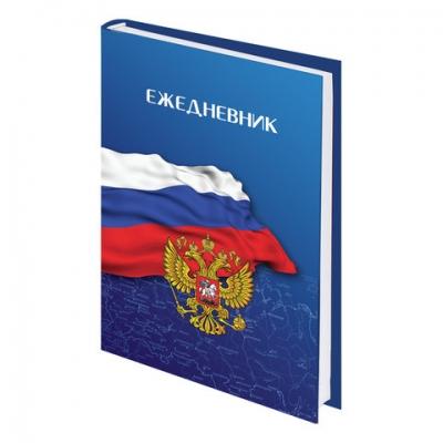 """Ежедневник датированный на 4 года А5 (133х205 мм) BRAUBERG, 192 л., """"РОССИЙСКИЙ"""", 121591"""