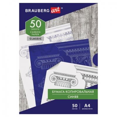 """Бумага копировальная (копирка) синяя А4, 50 листов, BRAUBERG ART """"CLASSIC"""", 112402"""
