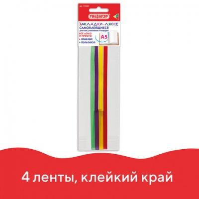 """Закладки-ляссе """"РАДУГА"""" для книг А5 (длина 28 см) ПИФАГОР, клейкий край, 4 ленты, 111648"""