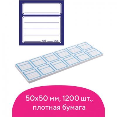 """Ценники бумажные """"Квадрат"""", 50х50 мм, комплект 1200 шт., STAFF, 128687"""