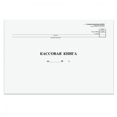 Кассовая книга, Форма КО-4, 48 л., А4, 290х200 мм, горизонтальная, картон, типографский блок