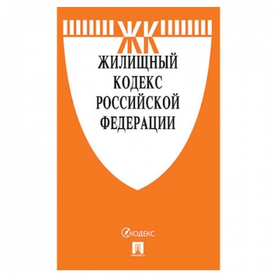 Кодекс РФ ЖИЛИЩНЫЙ, мягкий переплёт, 127545