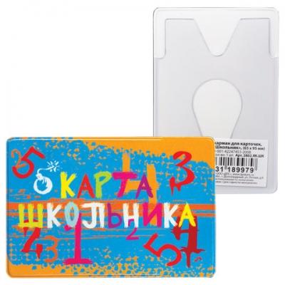"""Обложка-карман для карт, пропусков """"Школьник"""", 95х65 мм, ПВХ, полноцветный рисунок, ДПС, 2802.ЯК.ШК"""