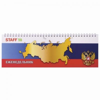 """Планинг настольный недатированный (285х112 мм) STAFF, обложка картон, 64 л., """"РОССИЯ"""", 127824"""