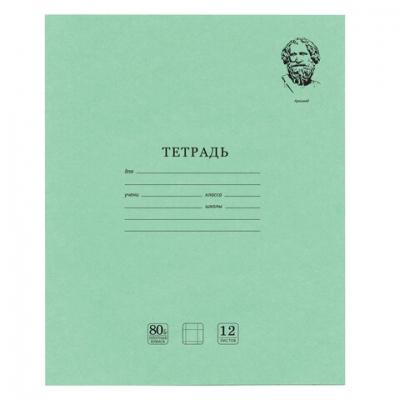 """Тетрадь BRAUBERG """"МЕДАЛИСТ"""" 12 л., крупная клетка, плотная бумага 80 г/м2, обложка тонированный офсет, 105715"""