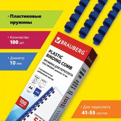 Пружины пластиковые для переплета, КОМПЛЕКТ 100 шт., 10 мм (для сшивания 41-55 л.), синие, BRAUBERG, 530909