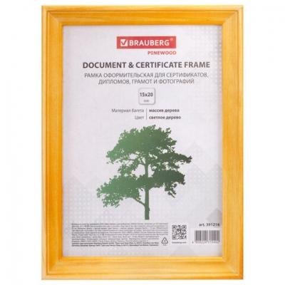 """Рамка 15х20 см, дерево, багет 18 мм, BRAUBERG """"Pinewood"""", светлое дерево, стекло, подставка, 391216"""