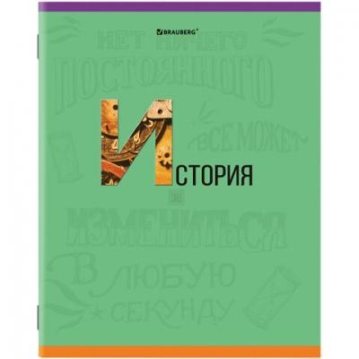 Тетрадь предметная К ЗНАНИЯМ 36л, обложка мелованная бумага, ИСТОРИЯ, клетка, BRAUBER, 403935