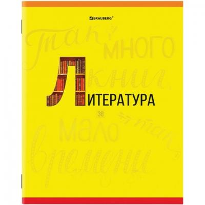 Тетрадь предметная К ЗНАНИЯМ 36л, обложка мелованная бумага, ЛИТЕРАТУРА, линия, BRAUB, 403936