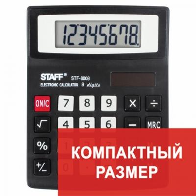 Калькулятор настольный STAFF STF-8008, КОМПАКТНЫЙ (113х87 мм), 8 разрядов, двойное питание, блистер, 250207