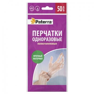 Перчатки полиэтиленовые плотные КОМПЛЕКТ 25 пар (50 шт.) размер M (средний) 10 микрон, PATERRA, 402037, 402-037
