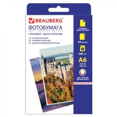 Фотобумага для струйной печати, 10х15 см, 260 г/м2, 50 листов, односторонняя глянцевая, BRAUBERG, 363125