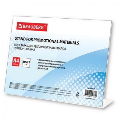 Подставка настольная для рекламных материалов ГОРИЗОНТАЛЬНАЯ (297х210 мм), А4, односторонняя, BRAUBERG, 290419