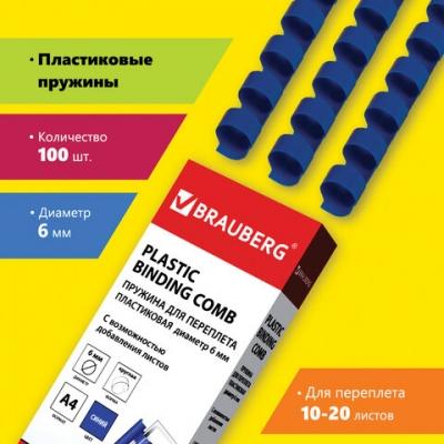 Пружины пластиковые для переплета, КОМПЛЕКТ 100 шт., 6 мм (для сшивания 10-20 л.), синие, BRAUBERG, 530905