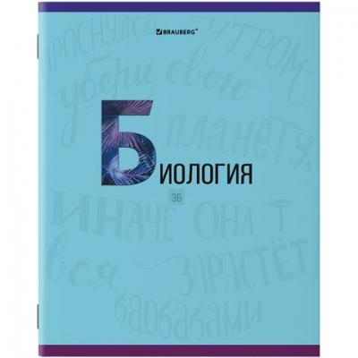 Тетрадь предметная К ЗНАНИЯМ 36л, обложка мелованная бумага, БИОЛОГИЯ, клетка, BRAUBE, 403931