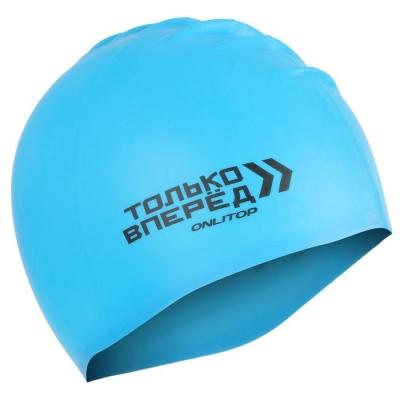 Шапочка для плавания «ТОЛЬКО ВПЕРЕД», силикон, цвет МИКС