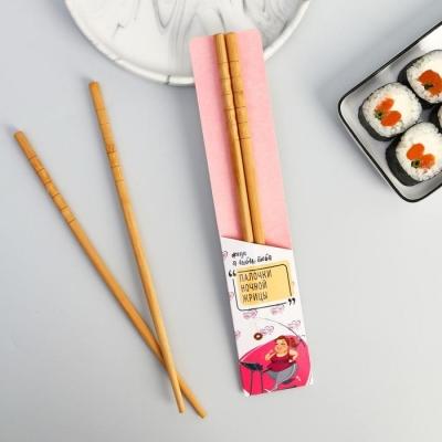 Палочки для еды в пакете «Ночная жрица», бамбук, 24,2 х 12,2 см