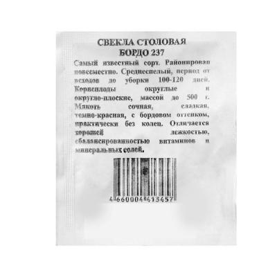 """Семена Свекла """"Бордо 237"""" б/п, 2 гр."""