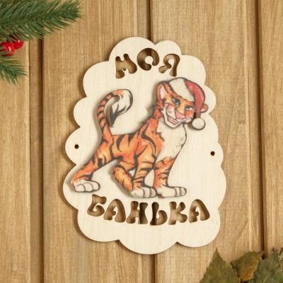 "Табличка для бани ""Моя банька. Символ года 2022. Тигр в шапочке"" 17,5х13 см"