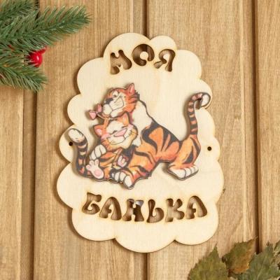 "Табличка для бани ""Моя банька. Символ года 2022. Два тигра"" 17,5х13 см"