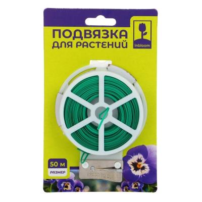 INBLOOM BY Подвязка для растений 50м x d0,5мм, металл, ПВХ