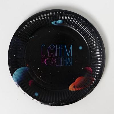 Тарелка бумажная «Космический мир», 18 см