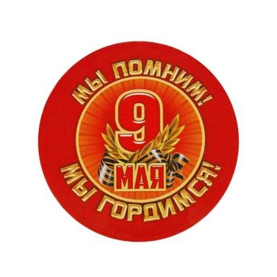 Значок «Мы помним! Мы гордимся!», 56 мм.