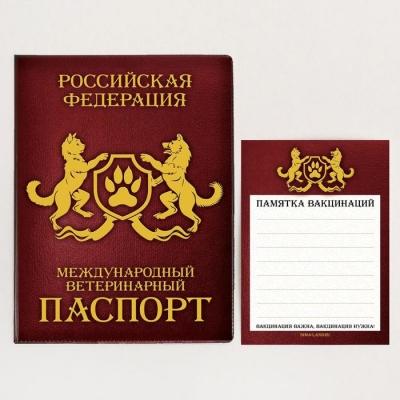 Обложка для ветеринарного паспорта «Ветеринарный паспорт Российской Федерации» и памятка
